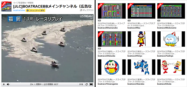 リプレイ レース スマホ ボート 版