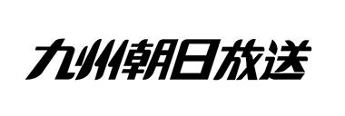 kbc 九州 朝日 放送